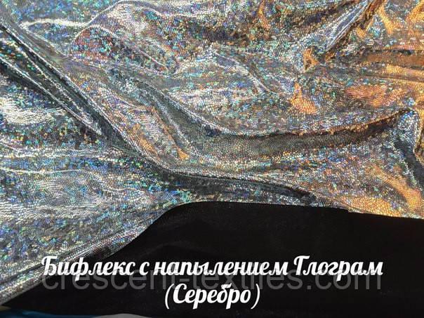 Бифлекс с Напылением Глограм Чешуя (Серебро На Черном)