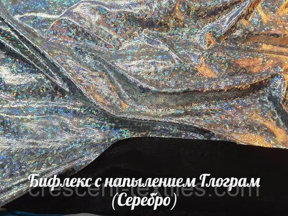 Бифлекс с Напылением Глограм Чешуя (Серебро На Черном), фото 2