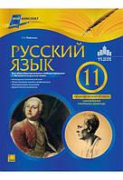 Мой конспект. Русский язык. Для школ с обучением на русском или другом языке национальных меньшинств. 11 класс. Академический уровень.