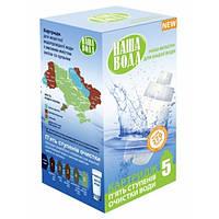 Картридж НАША ВОДА №5 «Родниковая вода»