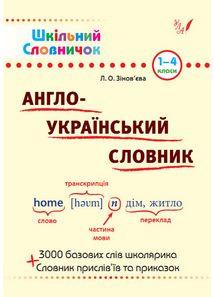 Англо-український словник. Шкільний словничок