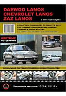 Daewoo  ZAZ Lanos  Chevrolet Lanos с 2007 г. Руководство по ремонту и эксплуатации