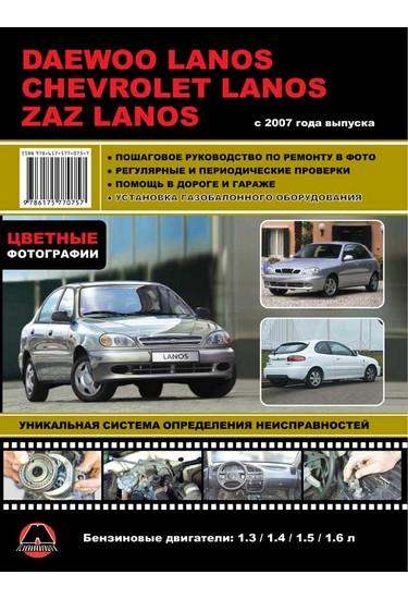 Daewoo  ZAZ Lanos  Chevrolet Lanos с 2007 г. Руководство по ремонту и эксплуатации - BALKA-BOOK книжный интернет магазин в Харькове