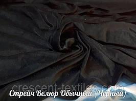 Велюр Стрейч Обычный (Черный)