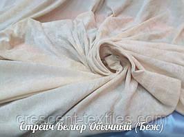 Велюр Стрейч Обычный (Светло-Беж)