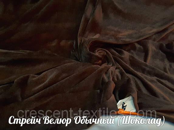 Велюр Стрейч Обычный (Шоколад), фото 2
