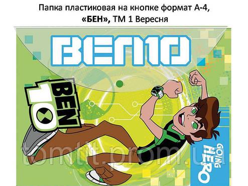 """Папка пластиковая """"Бен 10"""" (на кнопке, формат А4), фото 2"""