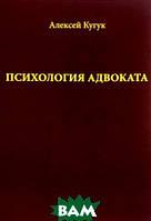 Алексей Кугук Психология адвоката. О некоторых психологических особенностях адвокатской деятельности
