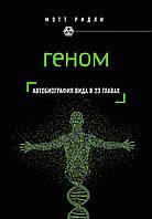 Геном: автобиография вида в 23 главах Ридли М