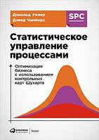 Статистическое управление процессами: Оптимизация бизнеса с использованием контрольных карт Шухарта Уилер Д