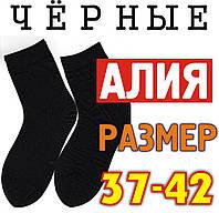 """Носки женские капроновые """"АЛИЯ"""" чёрные НК-43"""