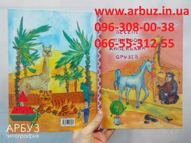 Видання книг для дітей в Дніпрі, Києві та Україні