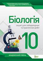 Орлюк С. М./Біологія, 10 кл. Зошит для лаб. та практ. робіт