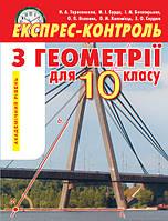 Тарасенкова Н. А./Геометрія, 10 кл., Експрес-контроль, (академ. рівень)