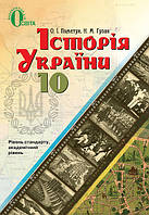 Пометун О. І./Історія України, 10 кл., Підручник, (стандарт, академ. рівень)