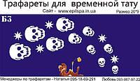 Трафарет для Био Тату 20*9 Б3 (одноразовый)