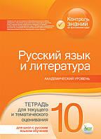 Косогова О.О./Русский яз. и лит-ра 10 кл. Тетрадь для тек. и темат.оценивания
