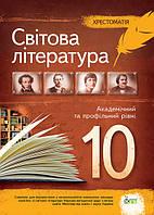АНДРОНОВА Л.Г./СВІТОВА ЛІТЕРАТУРА, 10 КЛ., ХРЕСТОМАТІЯ
