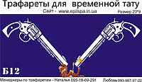 Трафарет для Био Тату 20*9 Б12 (одноразовый)