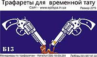 Трафарет для Био Тату 20*9 Б13 (одноразовый)
