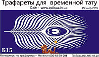 Трафарет для Био Тату 20*9 Б15 (одноразовый)