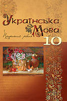 Плющ М. Я./Українська мова, 10 кл., Підручник, (проф. рівень)