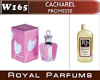 Духи на разлив Royal Parfums 100 мл. Cacharel «Promesse» (Кашарель Промис)