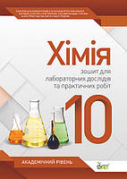 Гога С. Т./Хімія, 10 кл. Зошит для лаб. дослідів та практ. робіт