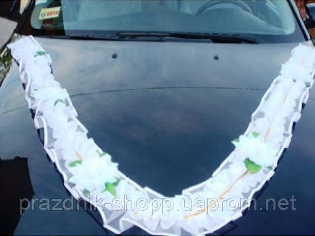 Украшение для свадебной машины, лента белая.