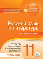 Косогова О.О./Русский язык и литература11 кл., тетр. для тек. и темат. оцен-я