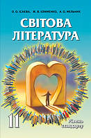 Ісаєва Е. А./Світова література, 11 кл., Підручник (стандарт. рівень)