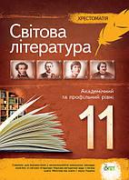 Андронова Л.Г./Світова література, 11 кл., Хрестоматія