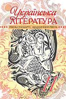 Семенюк Г. Ф./Українська література, 11 кл., Підручник, (ст., академ. рівень)