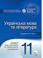Положий Т. М./Укр.мова та літ.,11 кл. Зош. для поточ. та т.о.