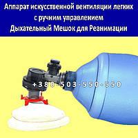 Аппарат искусственной вентиляции легких с ручним управлением