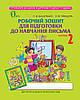 Вашуленко О. В./Робочий зошит для підготовки до навчання письма, Ч2.