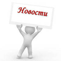 Новости ТМ Ваш Комфорт