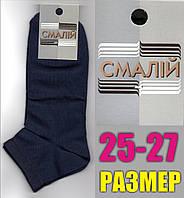 """Мужские носки демисезонные синие короткие  """"Смалий""""  25-27р. НМД-347"""