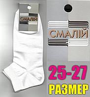 """Мужские носки демисезонные белые короткие  """"Смалий"""" 25-27р. НМД-350"""