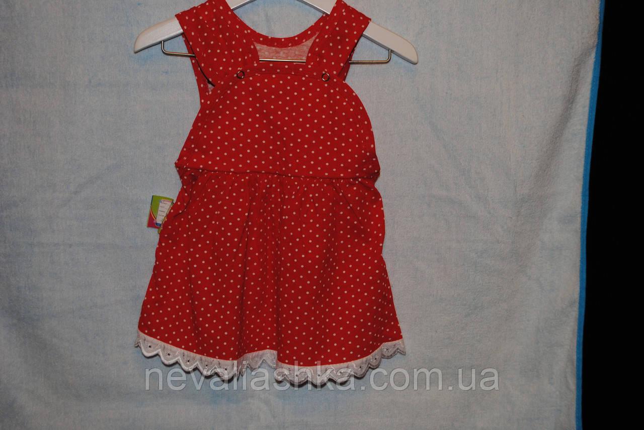 Сарафан платье раз  1-2 Украина