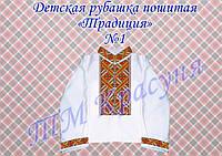 Пошитая сорочка для мальчика Традиция 1