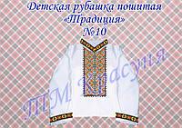 Пошитая сорочка для мальчика Традиция 10