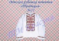 Пошитая сорочка для мальчика Традиция 22