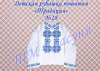 Пошитая сорочка для мальчика Традиция 28