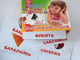 """Набор детских развивающих карточек """"Музыкальные инструменты"""""""