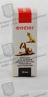Фунгин- комплексное фунгицидное средство для лечения собак и кошек!