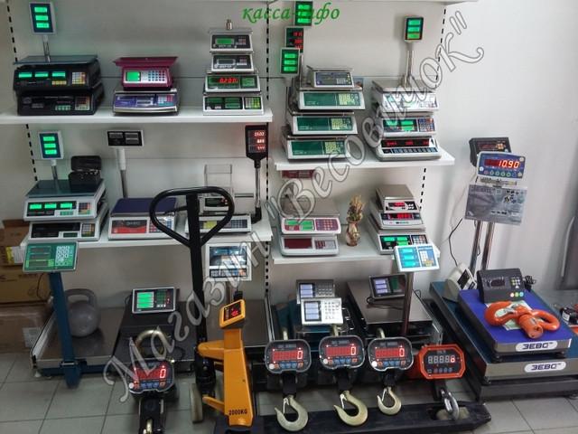 весы, электронные весы, весовое оборудование