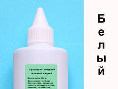 Пищевой жидкий краситель  белый 15 г