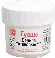 Гуашь белила титановые 20 мл, 0,035 кг