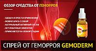 Gemoderm (Гемодерм) - спрей от геморроя. Фирменный магазин.